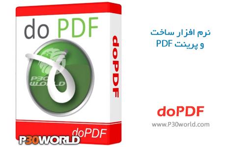 دانلود doPDF