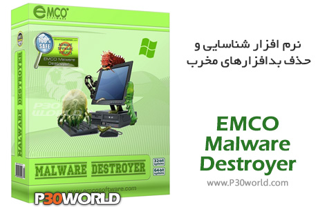 دانلود EMCO Malware Destroyer