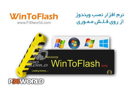 دانلود WinToFlash 0.8.0103 Beta Portable – نصب ویندوز از فلش