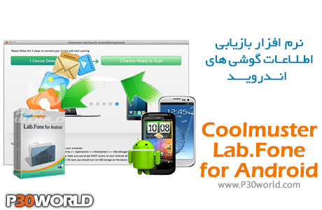 دانلود Coolmuster Lab.Fone for Android