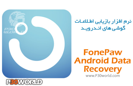 دانلود FonePaw Android Data Recovery