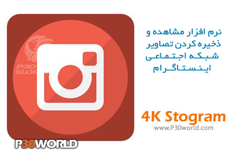 دانلود 4K Stogram