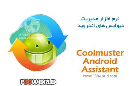دانلود Coolmuster Android Assistant