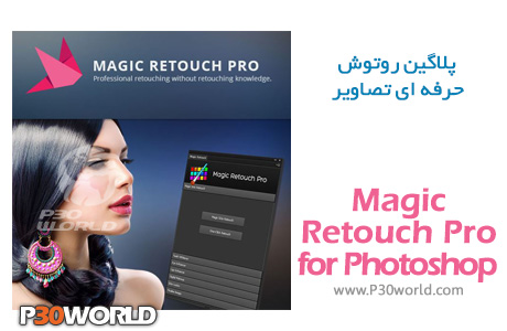 دانلود Magic Retouch Pro