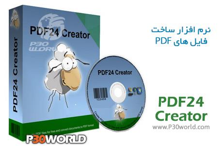 دانلود PDF24 Creator