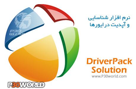 دانلود Driverpack Solution 17.7.101.18094 – شناسایی ، آپدیت و نصب جدیدترین درایورها کامپیوتر و لپ تاپ