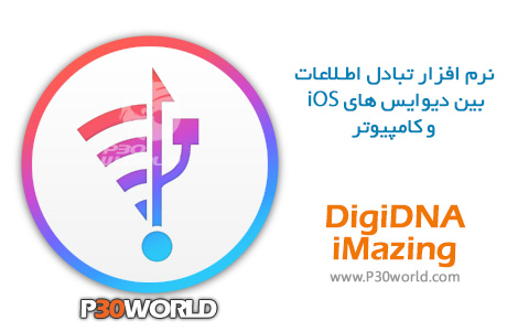 دانلود DigiDNA iMazing