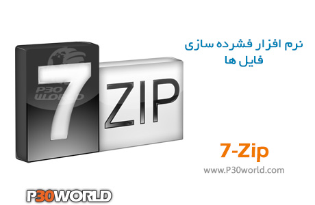 دانلود 7-Zip