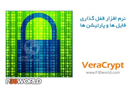 دانلود VeraCrypt