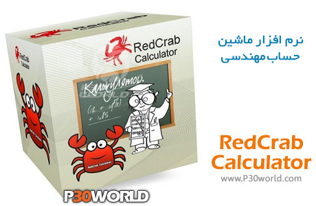 دانلود RedCrab Calculator PLUS