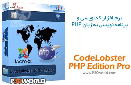 دانلود CodeLobster PHP Edition Pro