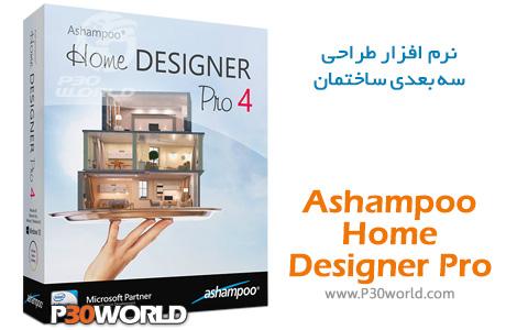 دانلود Ashampoo Home Design