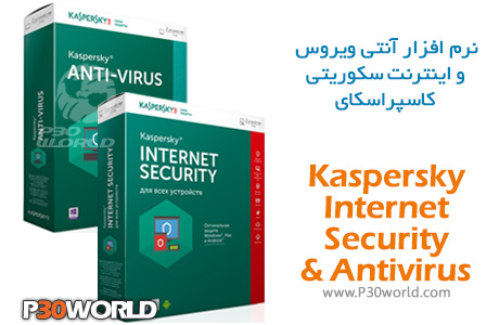دانلود Kaspersky Internet Security و Antivirus