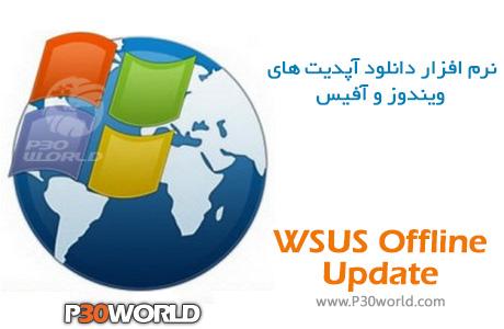 دانلود WSUS Offline Update 10.7 دانلود آپدیت ویندوز و آفیس بصورت آفلاین