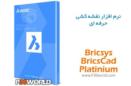 دانلود Bricsys Bricscad Platinum