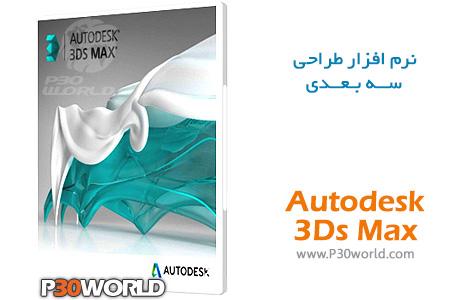 دانلود Autodesk 3DS MAX