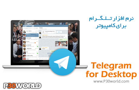 دانلود - Telegram Desktop