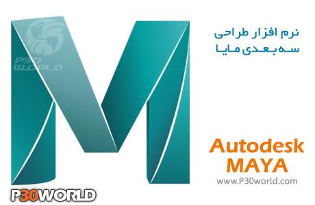 دانلود Autodesk Maya