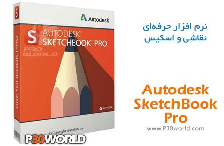 دانلود Autodesk SketchBook Pro