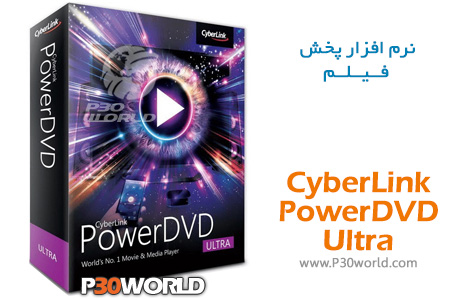 دانلود CyberLink PowerDVD Ultra