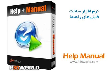 دانلود Help & Manual