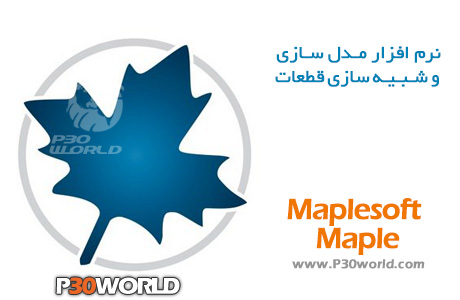 دانلود Maplesoft MapleSim