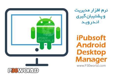 دانلود iPubsoft Android Desktop Manager