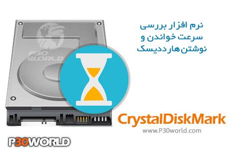 دانلود CrystalDiskMark