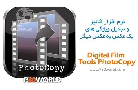 دانلود Digital Film Tools PhotoCopy