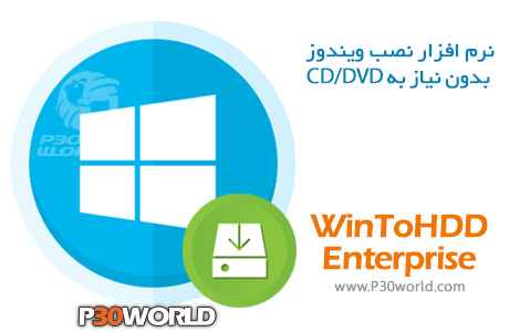 دانلود WinToHDD Enterprise