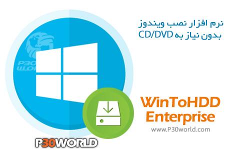 دانلود WinToHDD Enterprise