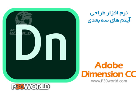 دانلود Adobe Dimension CC