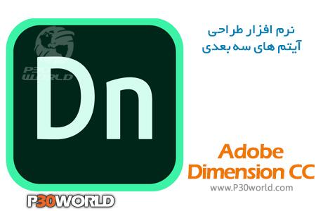 دانلود Adobe Dimension CC