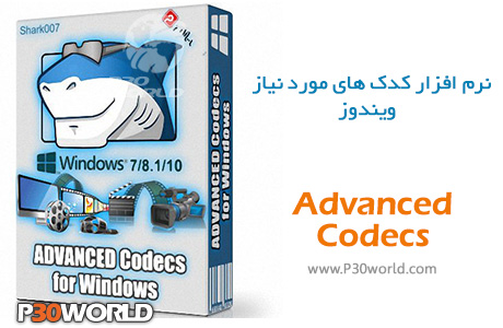 دانلود Advanced Codecs for Windows