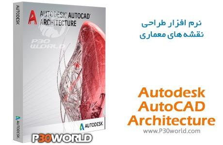 دانلود Autodesk AutoCAD Architecture
