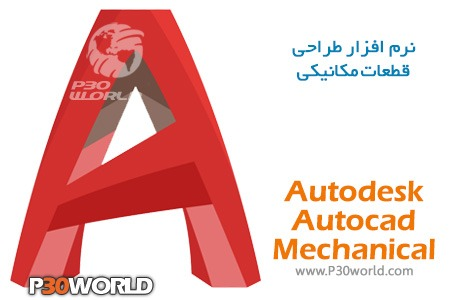 دانلود Autodesk AutoCAD Mechanical
