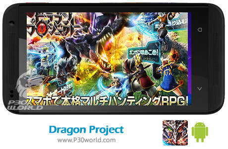 دانلود Dragon Project v1.1.9 – بازی پروژه اژدها برای اندروید