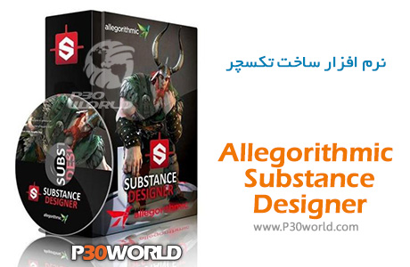 دانلود Allegorithmic Substance Designer