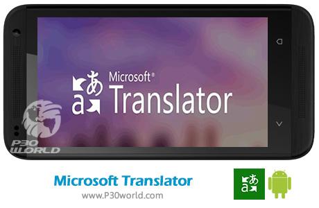 دانلود Microsoft Translator v3.2.254 - نرم افزار مترجم مایکروسافت برای اندروید