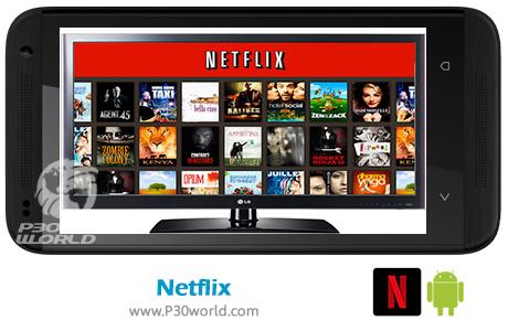 دانلود Netflix v5.15.0 - نرم افزار مشاهده فیلم و سریال نتفلکیس اندروید