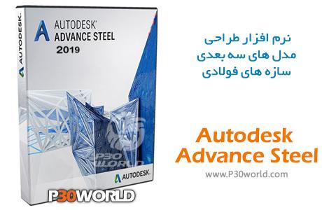 دانلود Autodesk Advance Steel