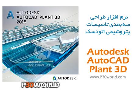 دانلود Autodesk AutoCAD Plant 3D