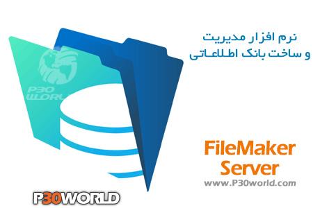 دانلود FileMaker Server