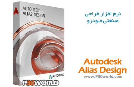 دانلود Autodesk Alias Design