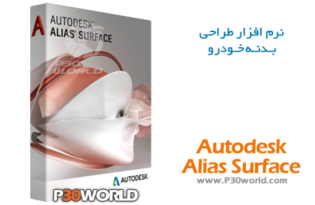 دانلود Autodesk Alias Surface