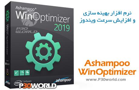 دانلود Ashampoo WinOptimizer
