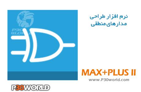 دانلود MAX+PLUS II