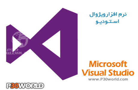 دانلود Microsoft Visual Studio