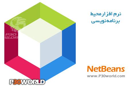 دانلود NetBeans