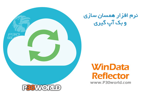 دانلود WinDataReflector